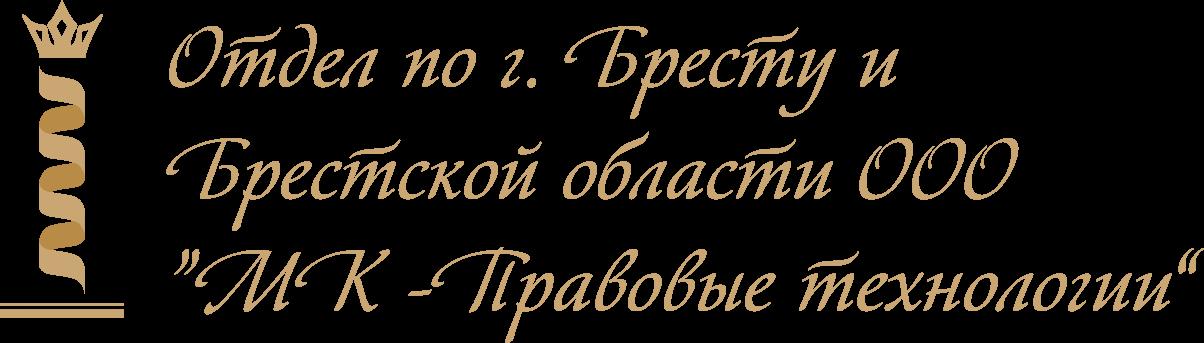 yuristbrest.by